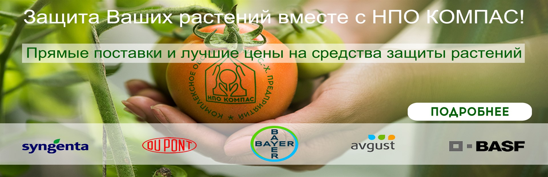 """Баннер """"Средства защиты растений"""""""
