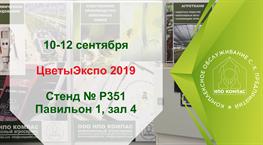 """Выставка """"Flower Expo - 2019"""""""