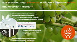 "Выставка ""ЮГАГРО - 2019"""